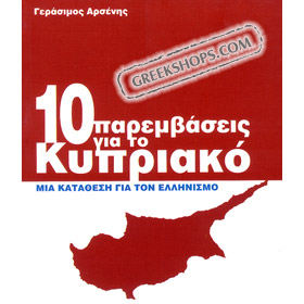 10 Parembaseis gia to Kypriako, In Greek