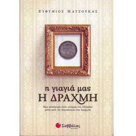I giagia mas I Drahmi, A story of the Greek Drahma, In Greek