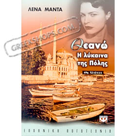Theano, I Lykaina tis Polis, by Lena Manta (in Greek)
