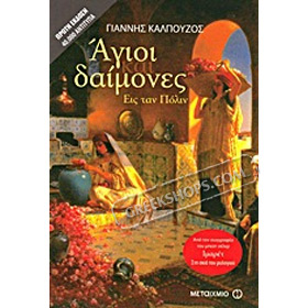 Agioi kai Daimones eis tin Polin, by Giannis Kalpouzos, In Greek
