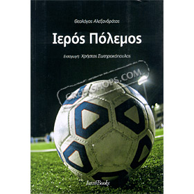 Ieros Polemos , by Theologos Alexandratos (In Greek)