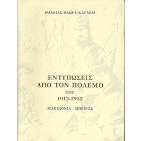 Entyposeis apo ton Polemo tou 1912-13, Macedonia -Epirus, by Thaleia Flora-Karavia, In Greek (CLEARA