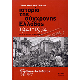I Istoria tis Sychronis Elladas 1941-1974 (Modern History of Greece 1941-1974), (In Greek) CLEARANCE