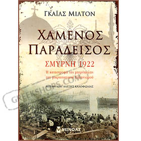 Paradise Lost: Smyrna 1922, by Giles Milton (in Greek)