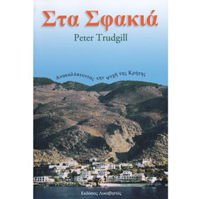 In Sfakia, by Peter Trudgill (In Greek)