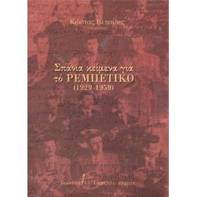 Spania Keimena gia to Rembetiko (1929-1959), by Costas Vlisidis, In Greek (CLEARANCE 20% OFF)