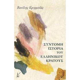 Syntomi Istoria tou Ellinikou Kratous, By Vasilis Kremmydas, In Greek