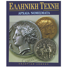 Ancient Greek Coins In Greek