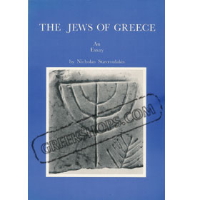The Jews of Greece An Essay by Nick Stavroulakis