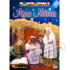 Agia Nihta (Holy Night) by Ta Zouzounia