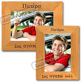 Father We Love You (or I Love You) 5x7 in. Photo Frame (in Greek)