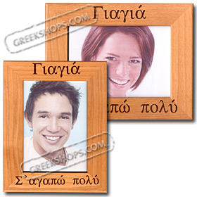 Grandma We Love You (or I Love You) 5x7 in. Photo Frame (in Greek)