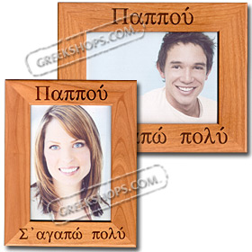 Grandpa We Love You (or I Love You) 5x7 in. Photo Frame (in Greek)