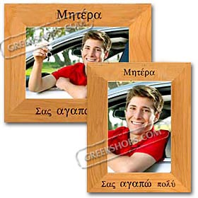 Mother (or Momma) We Love You (or I Love You) 5x7 in. Photo Frame (in Greek)