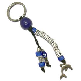Evil Eye Goodluck Keychain - Pappou for Grandfather in Greek