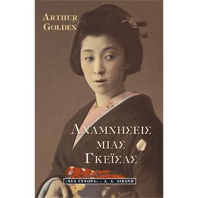 Anamnēseis mias gkeisa, Memoirs of a Geisha, by Arthur Golden, In Greek 50% Off