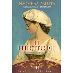 Oi Kores tis Elladas No 1 - I epistrofi, by Filomila Lapata, In Greek
