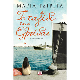 To Taksidi tis Elpidas, by Maria Tzirita, In Greek