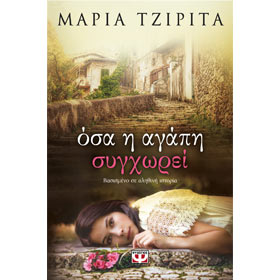 Otan i Agapi Sinhori, by Maria Tzirita, In Greek