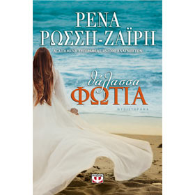 Thalassa - Fotia, by Rena Rossi-Zairi, In Greek