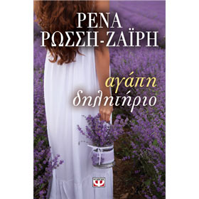 Agapi Dilitirio, by Rena Rossi-Zairi, In Greek