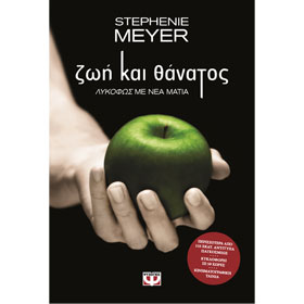 Zoi kai Thanatos : Lykofos me Nea Matia, by Stephenie Meyer, In Greek