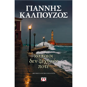 Kapioi Den Ksehnoun Pote, by Giannis Kalpouzos, in Greek