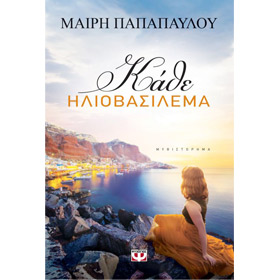 Kathe Iliovasilema by Mary Papapavlou, In Greek