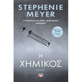 I Chimikos, by Stephenie Meyer, in Greek