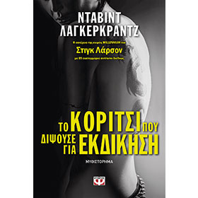 The Girl Who Takes an Eye for an Eye, by David Lagercrantz, In Greek