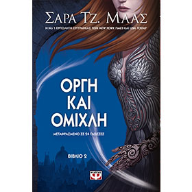 Court of Mist and Fury (Orgi kai Omihli),  by Sarah J. Maas, In Greek