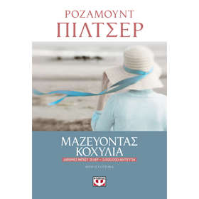Mazevontas Kohilia, by Rosamound Piltser, In Greek