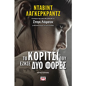 The Girl Who Lived Twice, by David Lagercrantz, In Greek