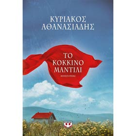 To Kokkino Mantili, by Kyriakos Athanasiades, In Greek