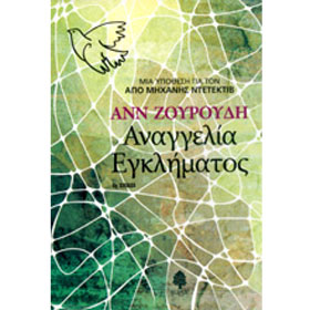 Anaggelis Eglimatos (The Messenger of Athens), By Anne Zouroudi, In Greek