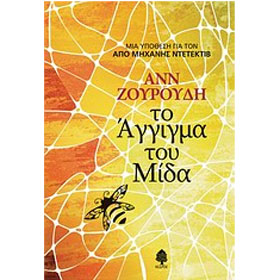 To Aggigma tou Mida (Midas Touch), by Anne Zouroudi, In Greek