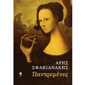 Pantremenes, by Sfakianakis ?ris, In Greek