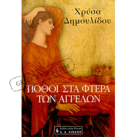 Pothoi sta Ftera ton Aggelon by Chrysa Dimoulidou, In Greek
