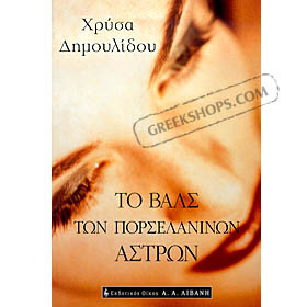 To Vals ton Porselaninon Astron by Chrysa Dimoulidou, In Greek