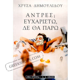 Andres - Efharisto den tha Paro by Chrisa Dimoulidou, In Greek