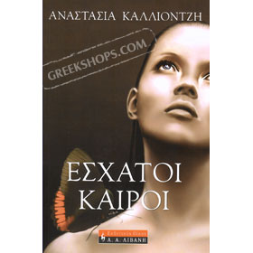 Aishatoi Kairoi by Anastasia Kalliotzi, In Greek