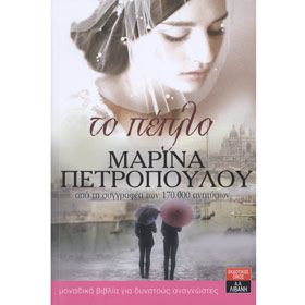 To Peplo, by Petropoulou Marina, In Greek