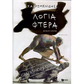 Logia Ftera, Hristos Homenidis (In Greek) CLEARANCE 20% OFF