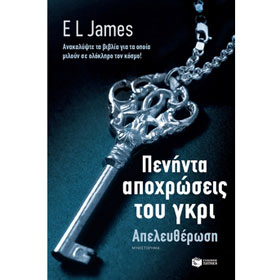 50 Shades of Grey - Freed (Apeleftherosi) (50 Shades of Grey Book 3), by E.L. James