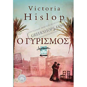 Gyrismos / Return by Victoria Hislop (In Greek)