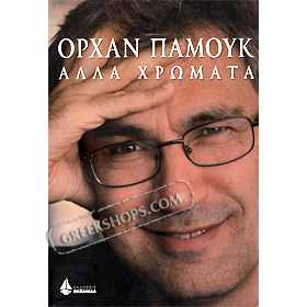 Alla Hromata, by Orhan Ramuk, In Greek