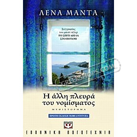 I Alli Plevra tou Nonismatos, by Lena Manta, In Greek