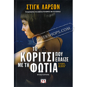The Girl who played with Fire , by Stieg Larson (In Greek) CLEARANCE 20% OFF