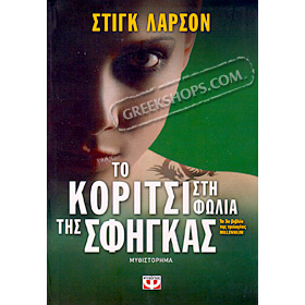 The Girl Who Kicked the Hornets' Nest , Stieg Larson (In Greek) CLEARANCE 20% OFF