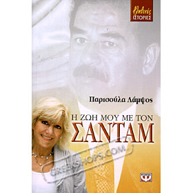 I Zoi mou me ton Sadam, by Parisoula Lamsos (In Greek)